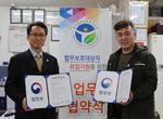한국법무보호복지공단 부산지부, 클리닝 업체 ㈜한결같이와 업무협약