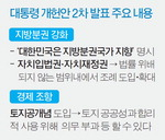 [뉴스 분석] 의지만 담은 지방분권, '연방제'는 없었다