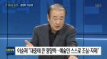 """'뉴스브리핑' 이순재, 미투 운동 """"정화 차원에서 좋은 계기 될 수 있길"""""""