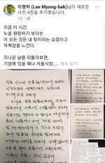 """[전문]이명박, 구속 결정에 자필 심경문 남겨...""""깨끗한 정치 하고자 노력"""""""