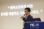 """""""미래 먹거리 선점""""…게임업체 빅3, AI(인공지능)기술 개발 경쟁"""