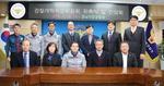 경남경찰청, '경남경찰청 개혁자문위원회' 발족