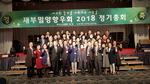 재부산 밀양향우회, 2018년 정기총회 개최