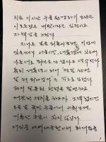 """[전문]구속 결정에 이명박 자필 심경문 남겨...""""모든 것 내 탓"""""""