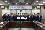 동명대, (사)한국선용품산업협회 등과 MOU