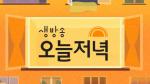 '생방송오늘저녁' 닭가슴살·대구 연탄 불고기·복어 불고기·곰보배추