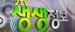 '2TV 생생정보' 꽃 샤브샤브·치자밥 정식·전주 막걸리 골목·모주·김치찜·막걸리 한상·유리실험