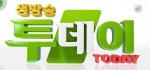 '생방송투데이' 광양매화축제·간장게장 등
