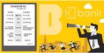 인터넷 전문은행 1년…금융권 변화 '소용돌이'