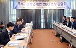 기술보증기금, 우수기업 CEO 초청 간담회 개최