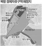 """""""추진 중인 북항 경자구역, 규제프리존 지정을"""""""
