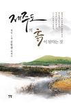 [신간 돋보기] 제주의 아픔 품은 재일동포 2세