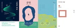 [새 책] 구제의 게임(가와이 간지 지음·이규원 옮김) 外