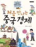 [어린이책동산] 세계 대국으로 성장한 중국의 경제사 外