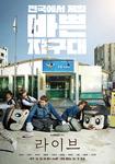 김유리의 TV…태래비 <7> tvN '라이브'