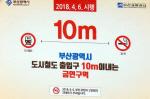 """[영상]부산 도시철도 출입구 금연구역 지정…""""부산 남성 흡연율이 40% 넘어"""""""