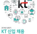 KT채용, 2018 상반기 공채 오후 2시까지 서류 접수 '유의할 점은'