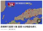 """일본 시마네현 규모 6.1 지진...""""곳곳서 단수, 정전 발생...부상자도"""""""