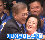[영상] 문재인 대통령, 작년 어버이날 부산 유세 재조명