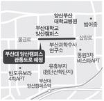 부산대 양산캠퍼스 관통도로 지정 불발 논란