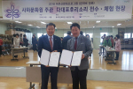 다대1동 지역향토문화 활성화를 위한 업무협약 체결