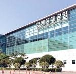 한국공항공사, 김해공항 작년 이용객 1600만 명 돌파…혼잡 해소 집중