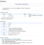 오늘(13일) 에어부산 일반직 채용 서류접수 마감