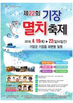 기장군,'제22회 기장멸치축제'개최