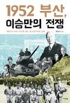 [신간 돋보기] KBS PD '부산정치파동' 복원