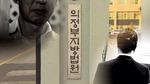 [방송가] 전직 검찰총장 성추행의 진실은