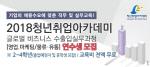 취업의 모든 것을 알려주는 무료 취업아카데미 '글로벌 비즈니스 수출입실무과정'