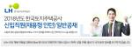 LH 한국토지주택공사, 신입사원 225명 채용