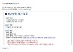 """피파온라인3 정기점검, 넥슨 오전7~9시·게임 오전9시~12시...""""신규 매치업 추가 등"""""""