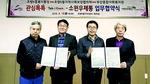 초록우산·초량주민센터 소원우체통 사업 협약