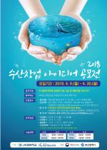 부경대, 총상금 1,500만원 수산창업 아이디어 공모전 개최
