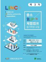 동명대  ㈜아즈텍더블유비이에서 중소氣UP체험캠프