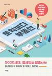 [신간 돋보기] 2030을 위한 부동산 공부