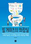 [어린이책동산] '화장실 혁명'이 지구촌에 필요한 이유 外