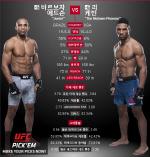 [UFC] 바르보자 VS 케빈 리, 누가 타이틀 도전권 경쟁 나서게 되나