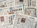 """북한, 핵포기 대신 '핵군축' 논리로 언급…""""핵보유국 주장"""" 경계 vs """"대내용"""" 낙관"""