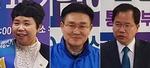 민주당 양산시장 예비후보 3명 압축