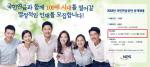 국민연금공단 채용, 오늘(23일) 오후 6시 지원서 접수 마감