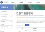 2호선 지연… 월요일 잔소리를 면하게 해줄 '지연증명서' 발급법