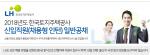 2018 LH 공채, 오늘 오후 6시 마감