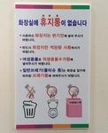 '휴지통 없는 화장실' 홍보 강화해야