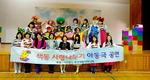 솔빛학교 사랑나누기 행사…색동어머니회 아동극 공연