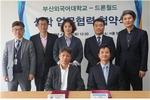 부산외국어대학교와 드론월드, 산학협력 업무협약 체결