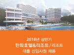 한화 호텔, 리조트 신입 사원 모집 내일(25일) 마감