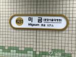 """신분당선 미금역 """"28일 개통, 강남역까지 19분 광교역까지 17분"""""""