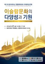 이슬람과 할랄문화를 인문학·관광학과 연계해 조명하는 국제학술행사 열린다!